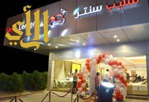 تدشين الفرع الأول  لـ «سليب سنتر» في العاصمة الرياض