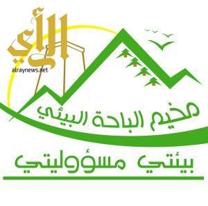 """محافظة المندق تستضيف مخيم الباحة البيئي """"بيئتي مسؤوليتي """""""