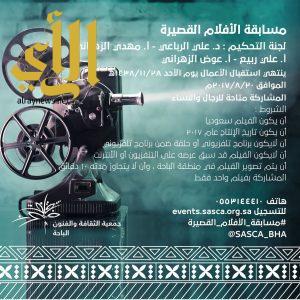 فنون الباحة تطلق مسابقة الأفلام القصيرة