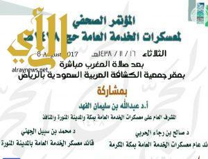 مؤتمرات صحفية للكشافة السعودية بالرياض.. غداً الاثنين