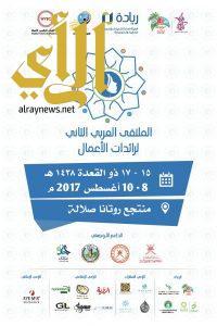افتتاح الملتقى العربي الثاني لرائدات الأعمال غدا بصلالة