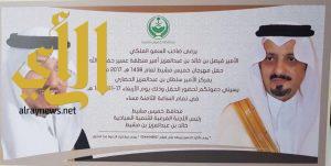 فيصل بن خالد يرعى حفل محافظة خميس مشيط غدا بالمركز الحضاري