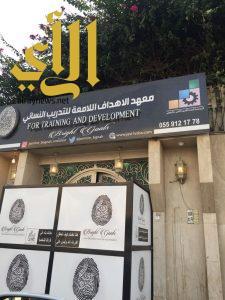 معهد الأهداف اللامعة  يحتفي بموهبات منطقة عسير
