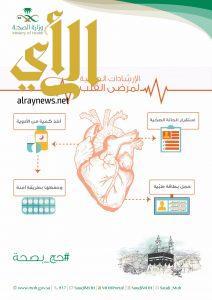 الصحة تدعو مرضى القلب من الحجاج إلى الالتزام بالإرشادات