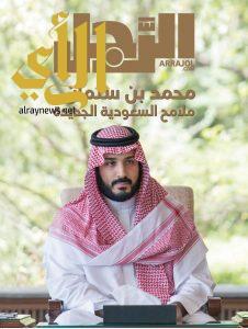 مجلة الرجل تصدر عدداً توثيقياً عن الأمير محمد بن سلمان
