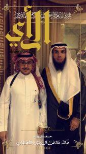 خالد آل فهره يحتفل بزواجه