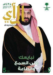 البريد السعودي يصدر طابعا توثيقيا لمبايعة سمو ولي العهد