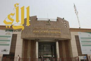مستشفى منى الوادي ينهي كافة التجهيزات لاستقبال ضيوف الرحمن