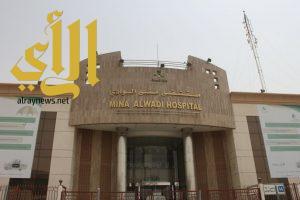 ١٣١٤مراجع لمستشفى منى الوادي في يوم التروية