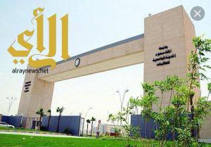 وكيلة شؤون الطالبات بجامعة الملك سعود تهنئ القيادة بيوم الوطن الـ87