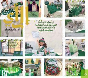 الثانوية 139 في الرياض تحتفل باليوم الوطني الـ 87