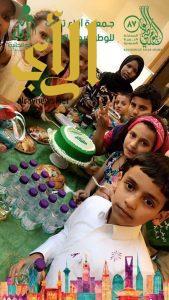 """جمعية """"آباء"""" لرعاية الأيتام تحتفل باليوم الوطني الـ 87 للمملكة"""