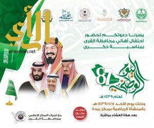 محافظة القرى تستعد للاحتفال باليوم الوطني مساء يوم الأحد القادم