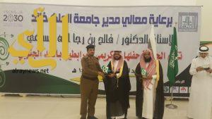 جامعة الملك خالد تكرم مرابطي الحد الجنوبي في ظهران الجنوب