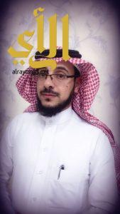 المهندس سعود الغامدي مديرا لفرع صندوق التنمية العقارية بالدمام