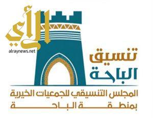 المجلس التنسيقي للجمعيات الخيرية بمنطقة الباحة يتلقى دعماً سخياً من أمير المنطقة