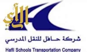 انطلاق تشغيل النقل المدرسي للطالبات في إدارة  تعليم بيشة