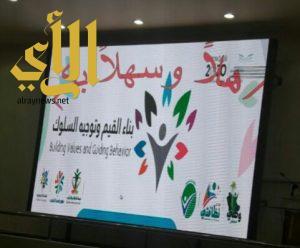 الحازمي تدشن معرض بناء القيم وتوجيه السلوك بتعليم صبيا