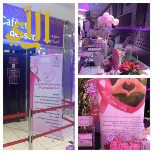 برنامج توعوي عن مكافحة  سرطان الثدي في القطاع الصحي الشرقي بالرياض