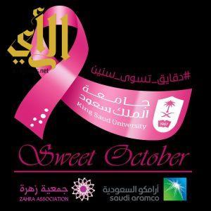 جامعة الملك سعود تطلق المعرض التثقيفي الأول للتوعية بمرض سرطان الثدي