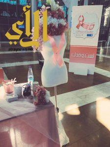 اختتام فعاليات المعرض التثقيفي  ضد «سرطان الثدي» بجامعة الملك سعود