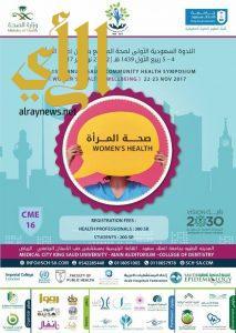 انطلاق الندوة السعودية الأولى لصحة المرأة بجامعة الملك سعود.. الأربعاء