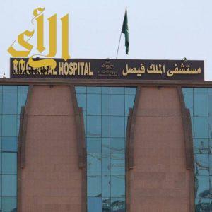 15646 جلسة علاج طبيعي بمستشفى الملك فيصل بمكة في 2017م