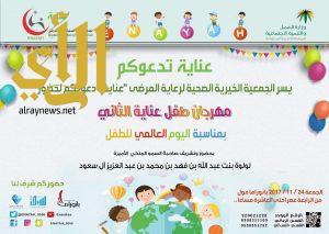"""""""عناية""""تنظم مهرجان الطفل الثاني ببانوراما مول"""