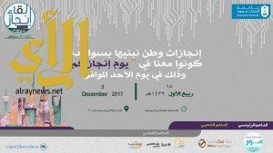 """جامعة الملك سعود تنظم ملتقى  """"إنجازات وطن نبنيها بسواعدنا"""""""
