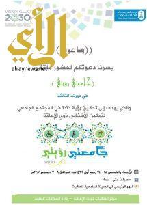"""مركز الطالبات ذوات الإعاقة بجامعة الملك سعود يستعد لإقامة فعالية """"جامعتي رؤيتي"""""""