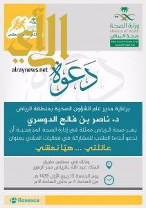 """صحة الرياض تدعو الطلاب للمشاركة في فعالية """"عائلتي.. هيا نمشي"""""""