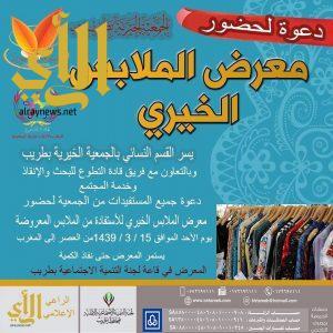 الجمعية الخيرية بطريب تطلق معرض الملابس الخيري