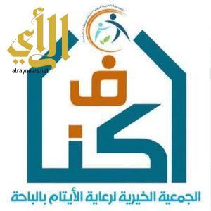"""توقيع اتفاقية تعاون بين جمعية """"أكناف"""" والبنك الأول"""