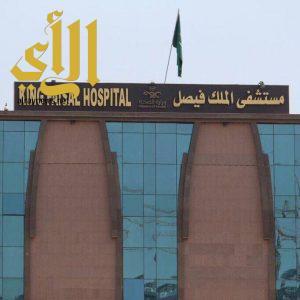 إنقاذ حياة 284 مريضا عبر برنامج الإحالة الطبية بمستشفى الملك فيصل بمكة