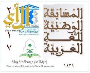 تسعة فائزين من تعليم بيشة يتأهلون لنهائي مسابقة اللغة العربية