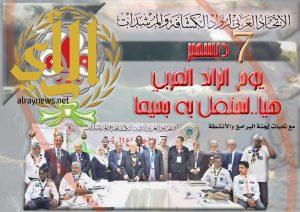 رواد ومرشدات الحركة الكشفية يحتفلون بيوم الرائد العربي