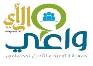 جمعية معين بالباحة توقع اتفاقية تعاون مشتركة مع جمعية (واعي)