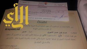 طلاب المعهد العلمي بالنماص يحصدون المركز الاول في مسابقة الأمير نايف للسنة النبوية