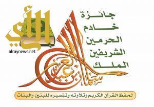الفائزات في مسابقة خادم الحرمين الشريفين لحفظ القرآن بتعليم عسير