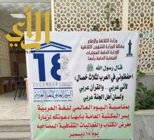 غدا.. مكتبة أبها تطلق فعالياتها بمناسبة اليوم العالمي للغة العربية