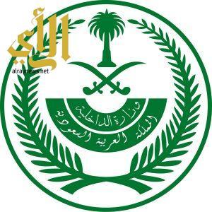 وزير الداخلية يوافق على تعيين أعضاء المجلس المحلي بمحافظة بني حسن بمنطقة الباحة