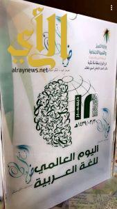 مكتب الضمان الاجتماعي النسائي بالطائف يحتفي بيوم اللغة العربية