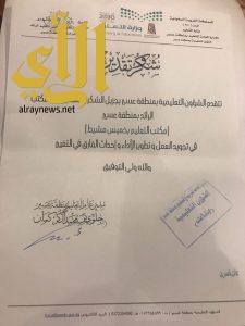 """مكتب تعليم خميس مشيط يحصد لقب """"المكتب الرائد بمنطقة عسير"""""""