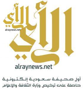 صحيفة الرأي تفتتح خمسة مكاتب على مستوى مناطق المملكة