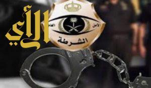 شرطة حفر الباطن تطيح بمزور العملات والمستندات الحكومية
