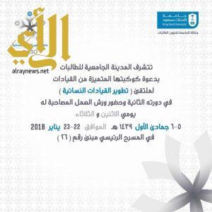 إقامة ملتقى تطوير القيادات النسائية في دورته الثانيةبجامعة الملك سعود