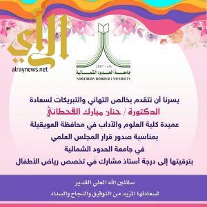 الدكتورة حنان مبارك القحطاني إلى رتبة أستاذ مشارك