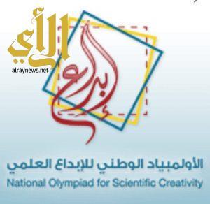 """تعليم صبيا يتأهل للتصفيات النهائية من الأولمبياد الوطني للإبداع العلمي""""إبداع 2018م"""""""