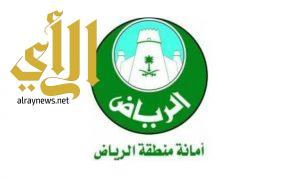 أمانة الرياض تمهل أصحاب مخالفة الإستخدام السكني للإخلاء قبل الـ ٢٢ من رمضان القادم