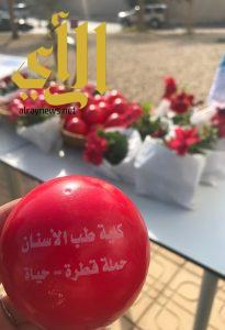 """تدشن حملة التبرع بالدم """"قطرة = حياة"""" بجامعة الملك سعود"""